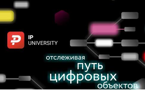 Развёрнут шестой сегмент межвузовской сети обмена знаниями и управления авторскими правами