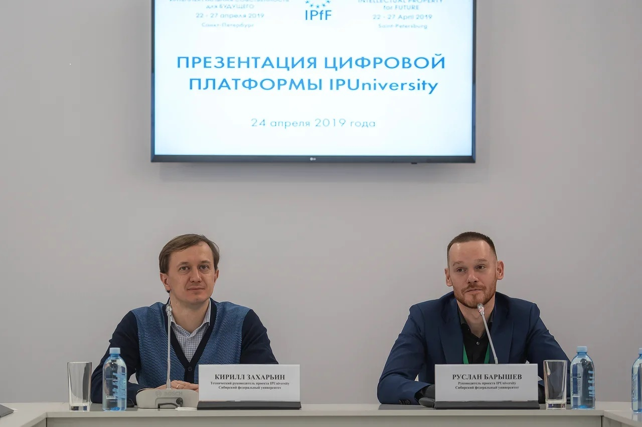 Презентация платформы IPUniversity