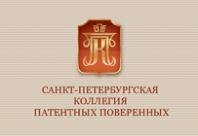 25 летний юбилей Санкт-Петербургской коллегии патентных поверенных