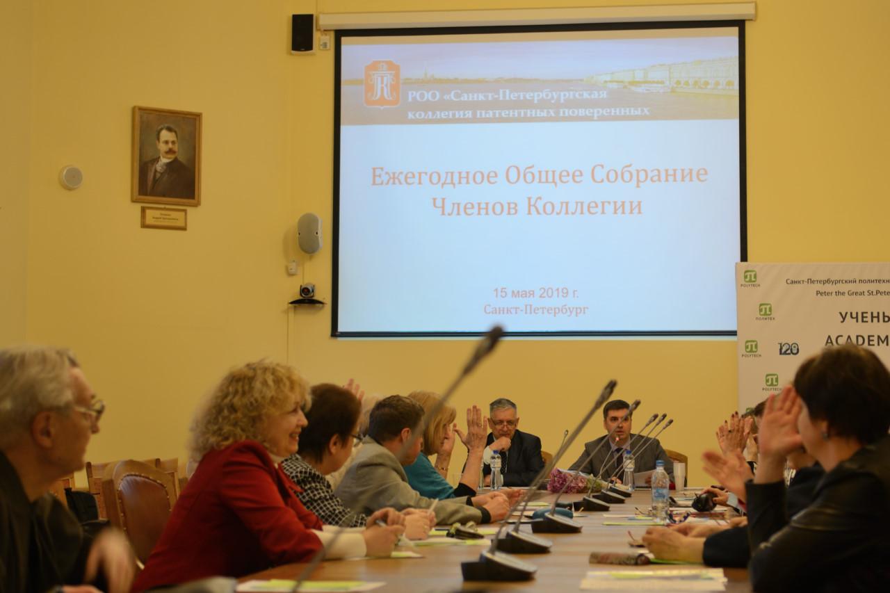 В СПбПУ прошло выездное заседание Санкт-Петербургской коллегии патентных поверенных.